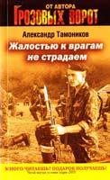 Тамоников Александр Жалостью к врагам не страдаем 978-5-699-49613-6