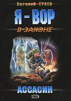 Евгений Сухов Ассасин 978-5-699-24120-0