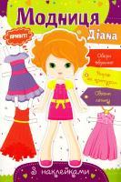 Модниця Діана 978-617-690-383-3