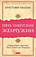 Кристофер Килхэм Пять тибетских жемчужин. Современная практика Пяти Тибетских Ритуалов 978-5-91250-915-5