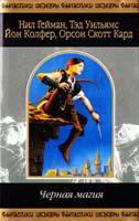 Йон Колфер , Гарт Никс , Нил Гейман , Орсон Скотт Кард Черная магия 978-5-699-40612-8