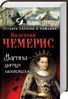 Чемерис Валентин Марина - цариця московська 978-966-03-6745-6