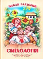 Глазовий Павло Сміхологія: видання п'яте, доповнене 978-900-1635-05-9