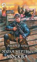 Андрей Круз Эпоха мертвых. Москва 978-5-9922-0457-5