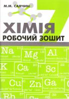 Савчин М.М. Хімія. Робочий зошит 7 клас 966-8849-36-1