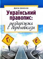 Данильчук Дмитро Український правопис: роздоріжжя і дороговкази 978-966-06-0648-7