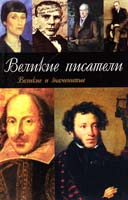 Афанасьев А. Великие писатели 5-17-023699-9