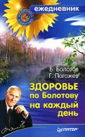 Б. Болотов, Г. Погожев Здоровье по Болотову на каждый день 978-5-91180-059-8