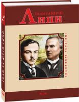Ігор Стамбол Іван та Юрій Липи 978-966-03-7554-3