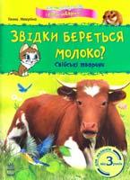 Макуліна Ганна Звідки береться молоко? Свійські тварини. Від 3 років 978-617-09-0353-2