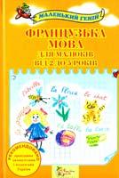 Панченко Оксана Французька мова для малюків від 2 до 5 років 978-617-538-138-0