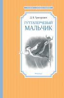 Григорович Дмитрий Гуттаперчевый мальчик 978-5-389-17278-4