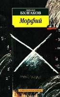 Булгаков Михаил Морфий: Рассказы, повесть 978-5-389-01529-6
