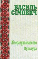 Івасюк Оксана Василь сімович. праці в двох томах 966-8653-18-1