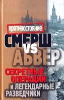 Жмакин Максим Смерш vs Абвер. Секретные операции и легендарные разведчики 978-5-386-03731-4