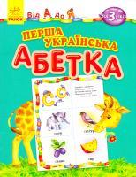 Уклад. Л. Г. Внукова Перша українська абетка 978-617-09-2293-9