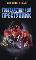 Евгений Сухов Государственный преступник 978-5-699-24819-3