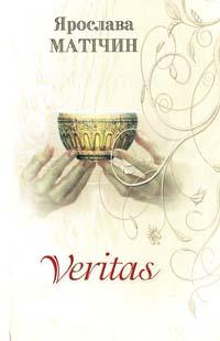 Матічин Ярослава Veritas 978-966-441-198-8