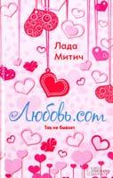 Митич Лада Любовь.com 978-966-14-4808-6
