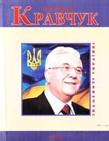 Кокотюха А. А. Леонід Кравчук 978-966-03-4963-6