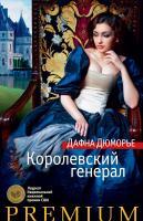 Дюморье Дафна Королевский генерал 978-5-389-10826-4