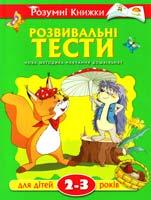 Земцова О. Розвивальні тести для дітей 2 3 років: Навчальний посібник 978-617-526-360-0