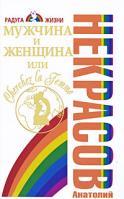 Анатолий Некрасов Мужчина и Женщина, или Cherchez La Femme 978-5-17-062108-8