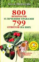 Маркова Алла 800 вопросов о лечении травами и 799 ответов на них 978-5-9684-1650-6