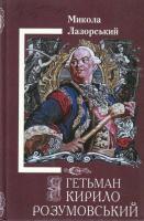 Лазорський Микола Гетьман Кирило Розумовський 966-513-046-3