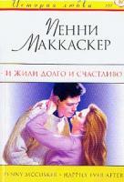 Маккаскер П. И жили долго и счастливо: Роман (пер. с англ. Ребель А.И.) 5-17-018437-9