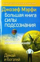 Мерфи Джозеф Большая книга силы подсознания. Сделай себя успешным навсегда! 978-5-17-087375-3