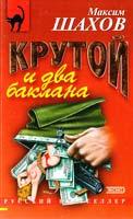 Максим Шахов Крутой и два баклана 5-04-009216-4