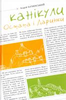 Бачинський Андрій Канікули Остапа і Даринки 978-966-465-363-0