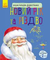 Каспарова Юлія Енциклопедія дошкільника. Новий рік і Різдво