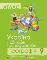 Атлас. Географія. Україна і світове господарство. 9 клас 9786177447169