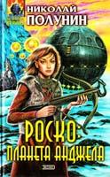 Полунин Николай Роско: планета Анджела 5-04-005252-9