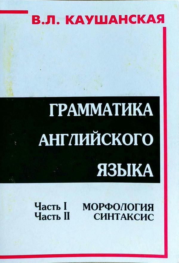 каушанская грамматика английского языка гдз
