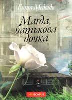 Медвідь Ганна Магда, батькова дочка 978-617-642-047-7
