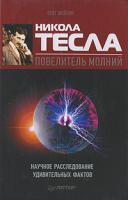 Олег Фейгин Никола Тесла - повелитель молний. Научное расследование удивительных фактов 978-5-49807-471-9