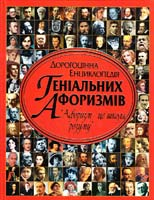 Укладач О. В. Зав'язкін Дорогоцінна енциклопедія геніальних афоризмів 978-966-481-426-0