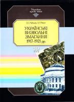 Українські визвольні змагання 1917-1921 рр. В. 15 т. Т. 10 966-7217-21-3