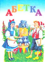 Бариба Віктор, Кукушкін Олександр Абетка 966-7657-97-3