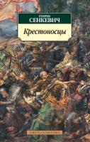 Сенкевич Генрик Крестоносцы 978-5-389-12151-5