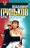 Гриньков Владимир Критическое состояние 966-03-1662-3