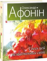 Олександр Афонін І весь цей незбагненний світ 978-966-03-7311-2