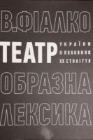 Фіалко Валерій Театр України другої половини XX століття: образна лексика 978-617-7285-07-5