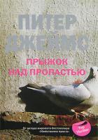 Питер Джеймс Прыжок над пропастью 978-5-9524-3399-1