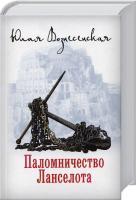 Вознесенская Юлия Паломничество Ланселота 978-5-4444-0692-2