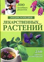 З. А. Меньшикова, И. Б. Меньшикова, В. Б. Попова Энциклопедия лекарственных растений 978-5-699-24075-3