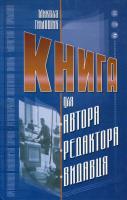Тимошик Микола Книга для автора, редактора, видавця 978-966-7821-52-4